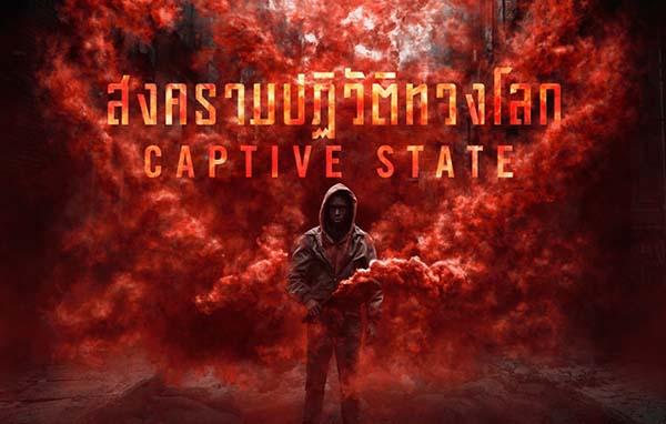รีวิว หนัง Captive State